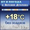 Ну и погода в Верхнем Дуброво - Поминутный прогноз погоды